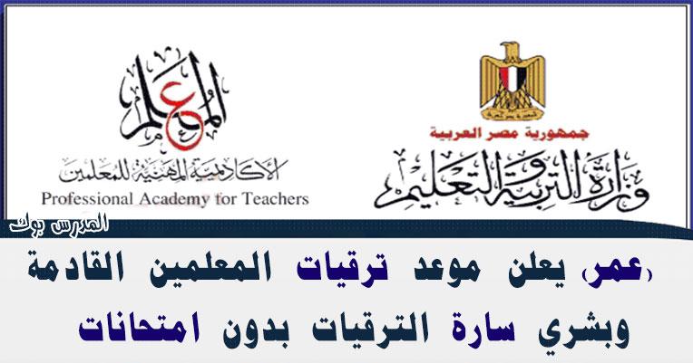 ❞عمر❝ يعلن موعد ترقيات المعلمين القادمة 2020 وبشري سارة الترقيات بدون امتحانات