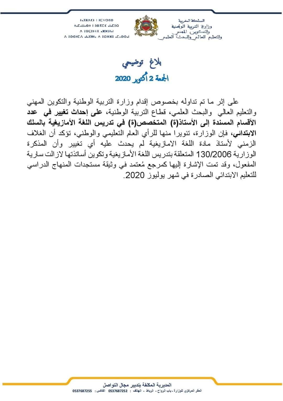 بلاغ توضيحي: بخصوص حصص اساتذة مادة اللغة الأمازيغية