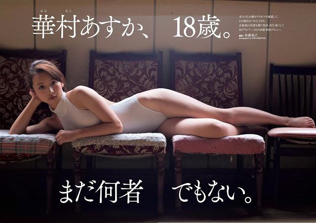 華村あすか Hanamura Asuka Weekly Playboy No 36 2017 Wallpaper HD