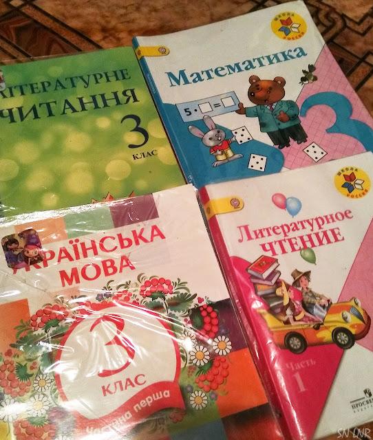 Какие книги мы получили в третьем классе Луганск