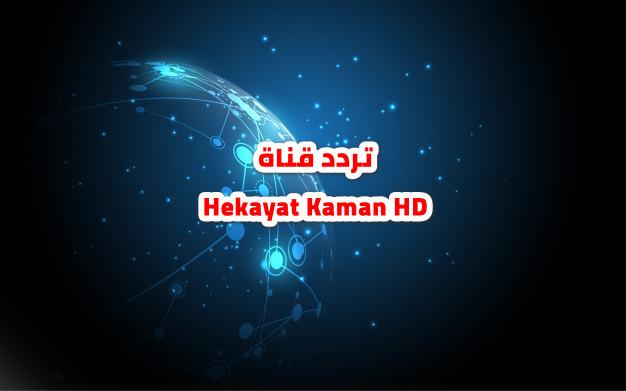 تردد قناة Hekayat Kaman HD