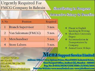 FMCG Company jobs In Bahrain