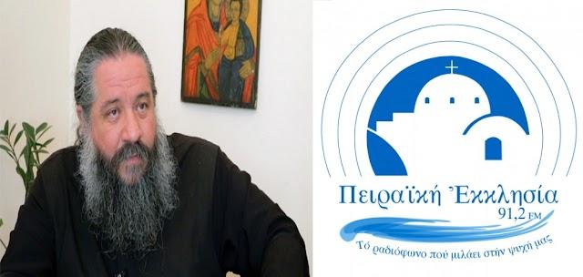 Ο π. Γεώργιος Σχοινάς στο Ραδιόφωνο της Πειραϊκής Εκκλησίας