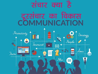 सूचना एवं संचार | Information and Communication Technology