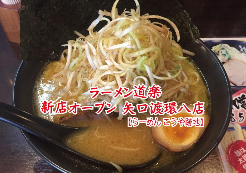 【ラーメン道楽】ネギラーメン