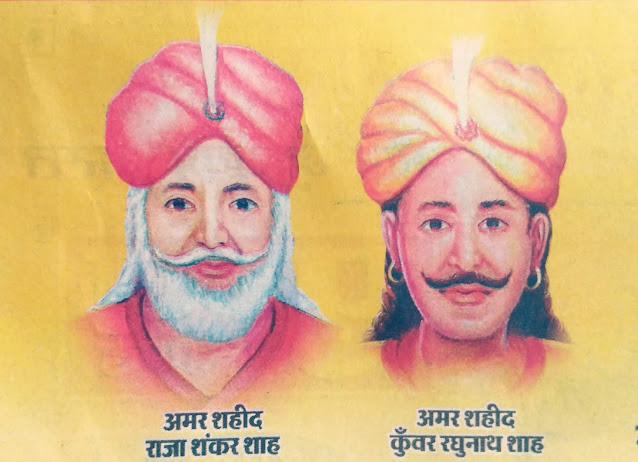 raja shankar shah raghunath shah Balidan, , शंकर शाह रघुनाथ शाह जीवनी
