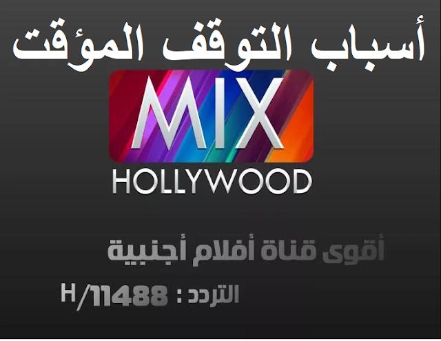 تردد قناة Hollywood Mix Channel ميكس هوليود 📡🎥💯📺 أغسطس 2019 .. سبب توقف بث القناة على نايل سات