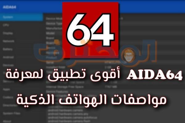 تعرف إلى تطبيق AIDA64 لمعرفة أدق المواصفات والحالة التقنية لأي هاتف ذكي