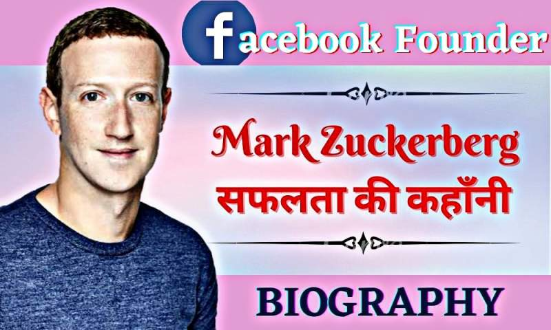 Mark Zuckerberg Bioghraphy in hindi