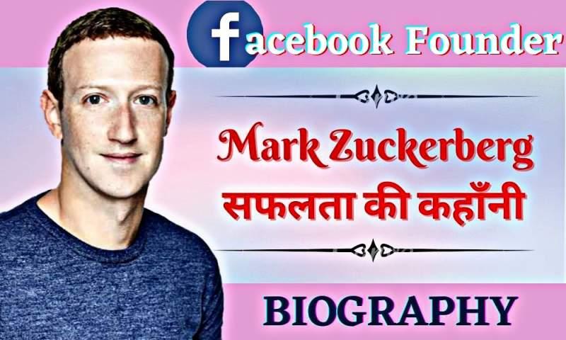 Mark Zuckerberg Bioghraphy in hindi
