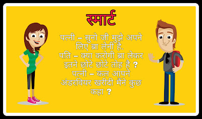 Double Meaning Jokes in Hindi