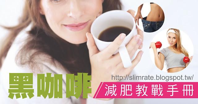 咖啡對身體的好處很多,是非常健康的飲品,但如果為了使它美味,添加糖、奶精,反而破壞它的優點,那到底要怎麼喝咖啡才對?喝黑咖啡可以瘦身?喝咖啡還有哪些好處?小編整理了咖啡的秘密檔案,一次了解咖啡減肥的方法全攻略。