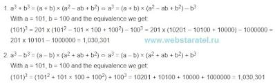 101 в кубе. Как не надо делать. Сумма и разность кубов. Математика для блондинок.
