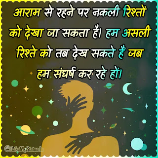 Fake People Quote in Hindi