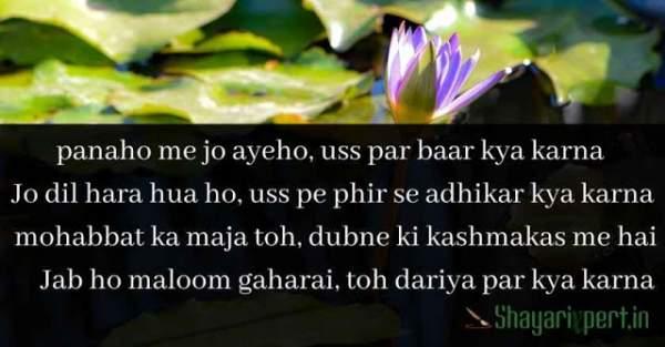 Top 15 Best Kumar Vishwas Love Shayari in Hindi