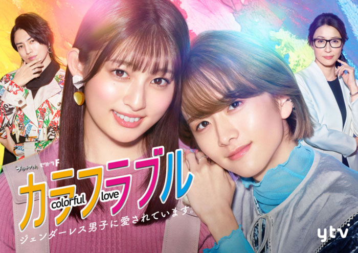 Colorful Love (My Androgynous Boyfriend / Genderless Danshi ni Aisareteimasu) live-action dorama - poster