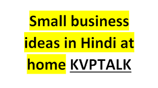 Small business ideas in Hindi at home