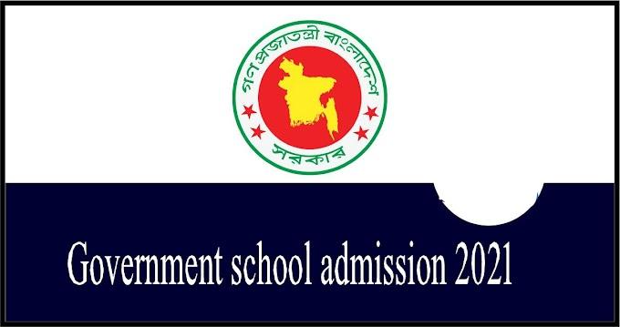 Government school admission 2021 | gsa.teletalk.com.bd