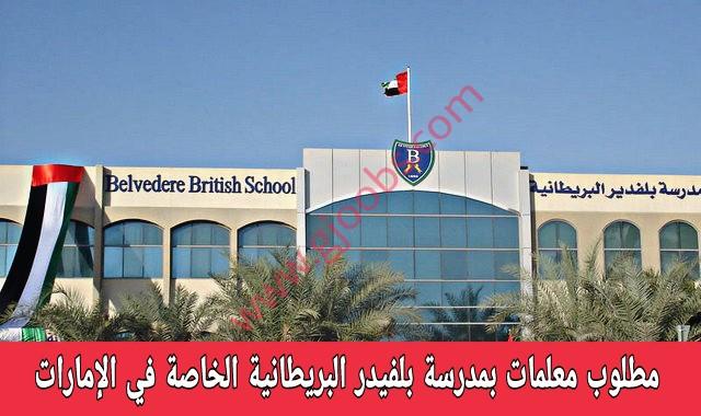 وظائف مدرسة بلفيدر البريطانية الخاصة الامارات