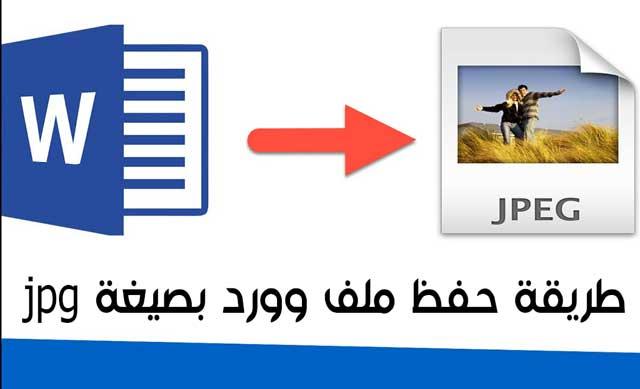 طريقة حفظ ملف وورد بصيغة Jpg