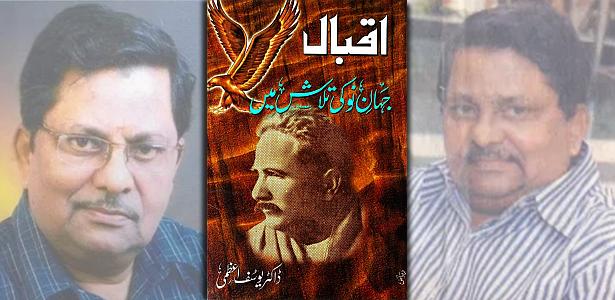 iqbal-jahan-e-nau-ki-talash-mein-yusuf-azmi