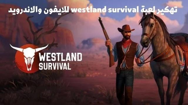 تهكير لعبة westland survival للايفون والاندرويد