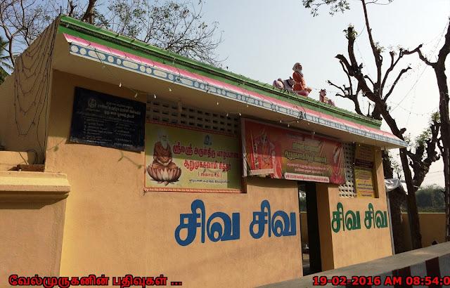 Tiruppirampiyam Yazhpanam Arumuga Swamy