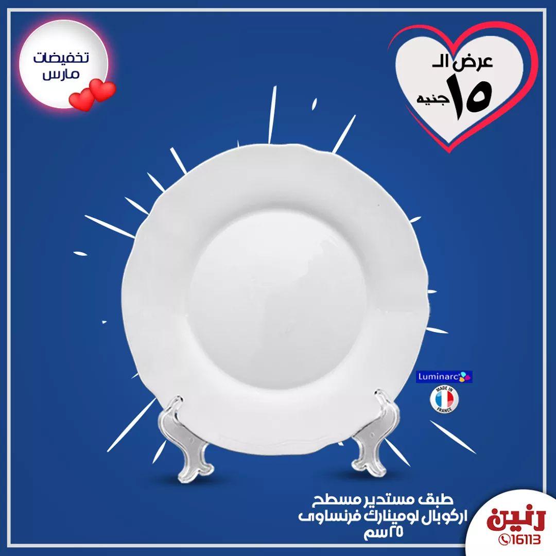 عروض رنين اليوم مهرجان  ال 15جنيه الاحد 29 مارس 2020