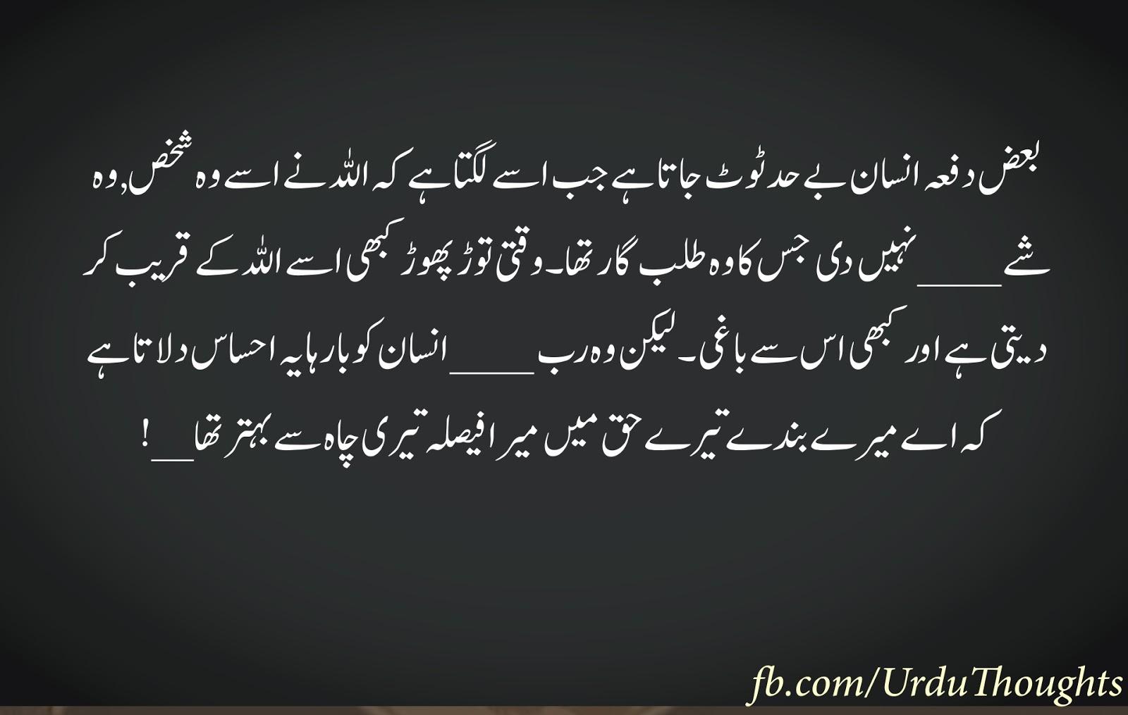 Famous Urdu Quotes About People Life Zindagi - Urdu Thoughts