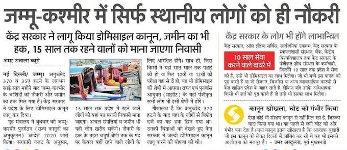 जम्मू-कश्मीर में सिर्फ स्थानीय लोगों को ही नौकरी, केंद्र सरकार ने लागू किया यह नियम