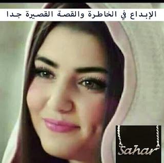 أدبيات ( خواطر ) بقلم الأستاذة سحر محمد
