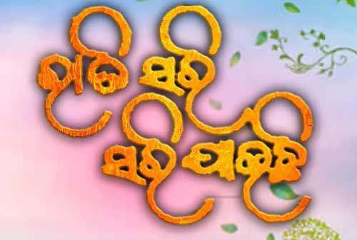 Rati Sari Sari Jauchi Odia Movie Cast, Crews, Release Date, Poster, HD Videos, Info, Reviews