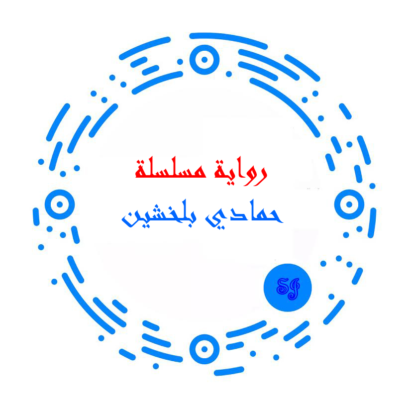 232091a38 Slatni Ghifari: مآدن خرساء رواية مسلسلة حمادي بلخشين