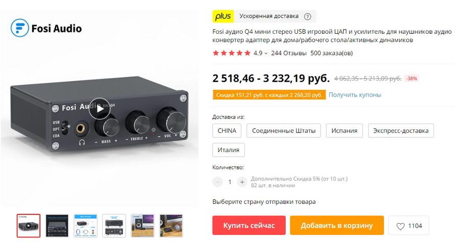 Fosi аудио Q4 мини стерео USB игровой ЦАП и усилитель для наушников аудио конвертер адаптер для дома/рабочего стола/активных динамиков
