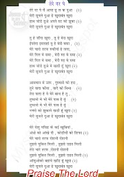 Tere Dar Pe Me Aaya Hu Le Kar Dua Christian song lyrics Hindi तेरे दर पे में आया हु ले कर दुआ जीसस सॉन्ग लिरिक्स हिंदी