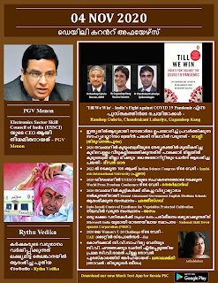Daily Malayalam Current Affairs 04 Nov 2020