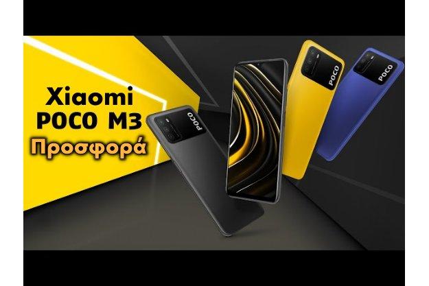 Xiaomi Poco M3 - Απίστευτη προσφορά στα 126€