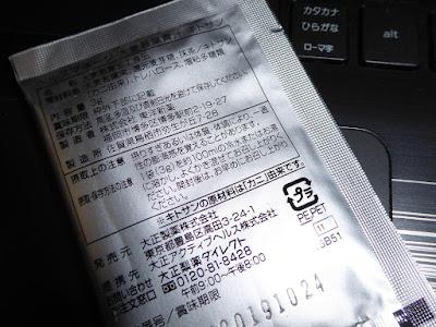 大正製薬のヘルスマネージ大麦若葉青汁<キトサン>
