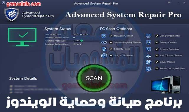برنامج صيانة وحماية الويندوز Advanced System Repair Pro