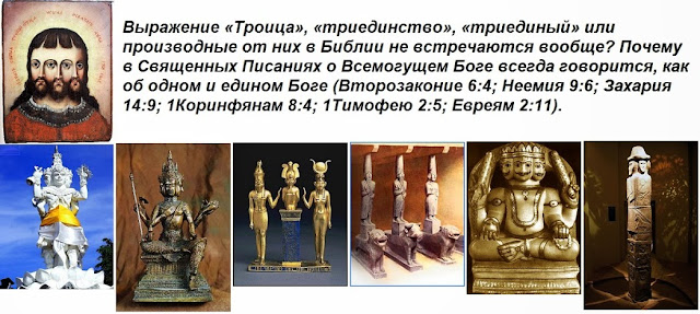 Троица - библейское ли это учение? (продолжение 4) - Страница 18 0_848b9_6d343f50_XL