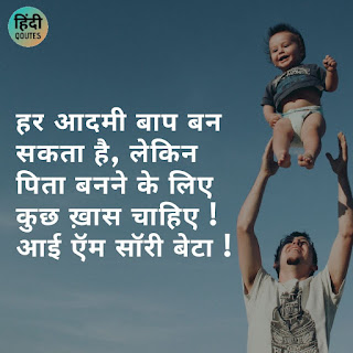 DAD-Status-Quotes-in-Hindi