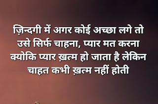 Latest shayari in hindi