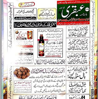 Ubqari Magazine February 2021 Pdf Download