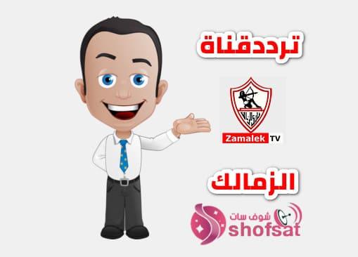 تردد قناة الزمالك سبورتس Zamalek Sports الرياضية علي نايل سات