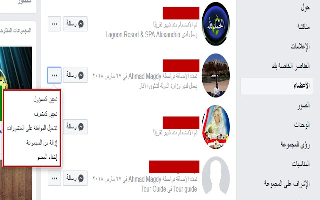 تعيين المسؤولين والمشرفين في مجموعة فيسبوك