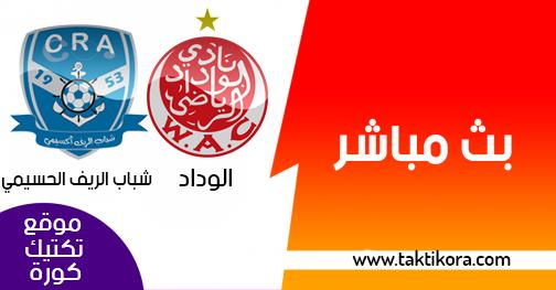 الوداد وشباب الريف الحسيمي بث مباشر