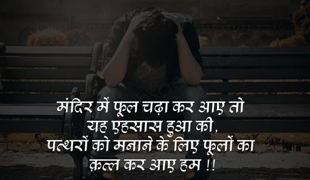 girl sad status