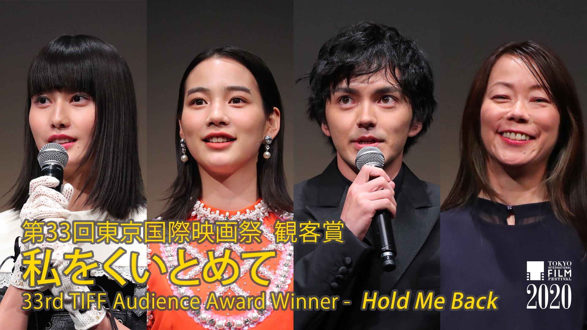 Watashi o Kuitomete (Hold Me Back) film - Akiko Ohku - 33 TIFFJP