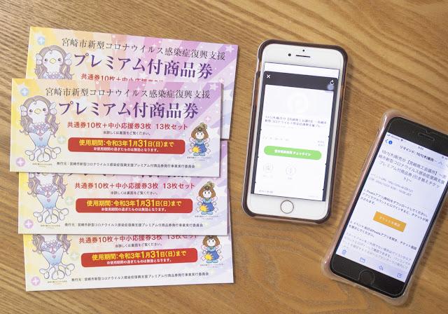 宮崎市発行のプレミアム商品券。認証のスマホを添えて