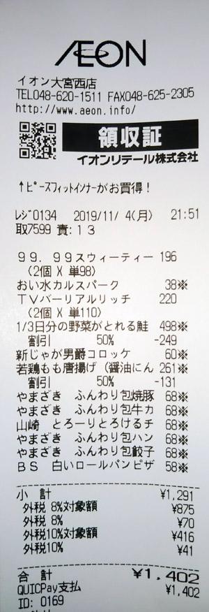 イオン 大宮西店 2019/11/4 のレシート